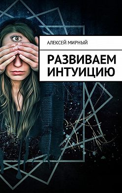 Алексей Мирный - Развиваем интуицию