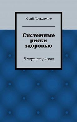 Юрий Прокопенко - Системные риски здоровью