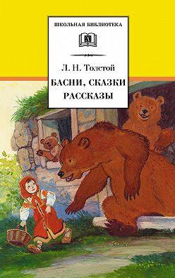 Лев Толстой - Басни, сказки, рассказы