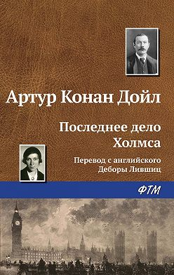 Артур Конан Дойл - Последнее дело Холмса