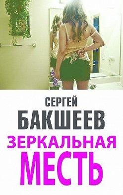 Сергей Бакшеев - Зеркальная месть
