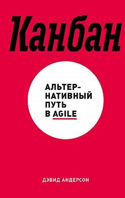 Дэвид Андерсон - Канбан. Альтернативный путь в Agile