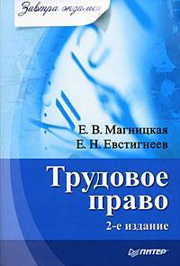 Елена Магницкая - Трудовое право