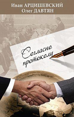 Олег Давтян - Согласно протоколу