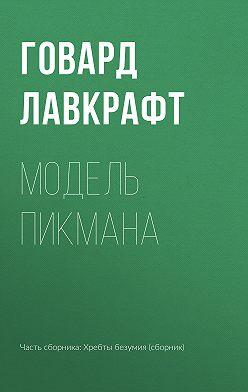Говард Лавкрафт - Модель Пикмана
