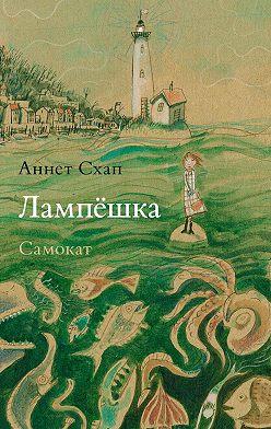 Аннет Схап - Лампёшка