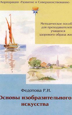 Р. Федотова - Основы изобразительного искусства