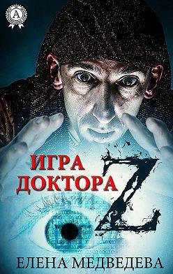 Елена Медведева - Игра доктора Z