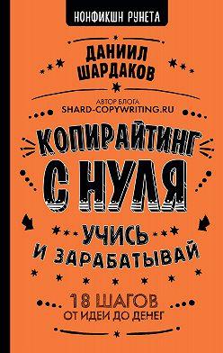Даниил Шардаков - Копирайтинг с нуля