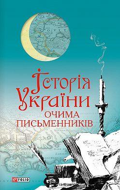 Сборник - Історія України очима письменників