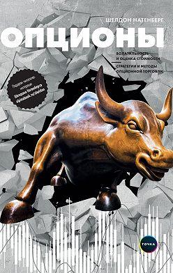 Шелдон Натенберг - Опционы: Волатильность и оценка стоимости. Стратегии и методы опционной торговли