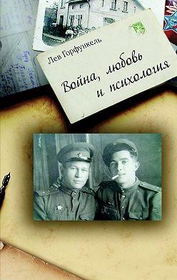 Лев Горфункель - Война, любовь ипсихология