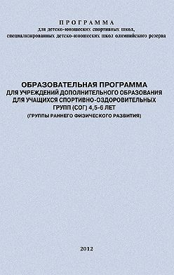 Евгений Головихин - Образовательная программа для УДО для учащихся спортивно-оздоровительных групп (СОГ) 4,5-6 лет (группы раннего физического развития)