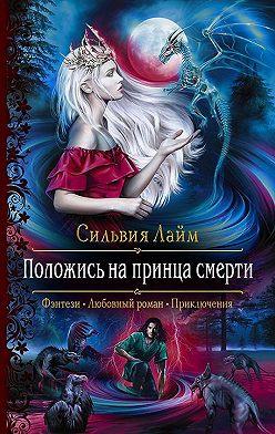 Сильвия Лайм - Положись на принца смерти