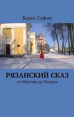 Борис Сафин - Рязанскийсказ. ОтМурома доРязани