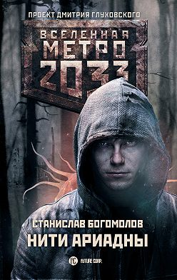 Станислав Богомолов - Метро 2033: Нити Ариадны