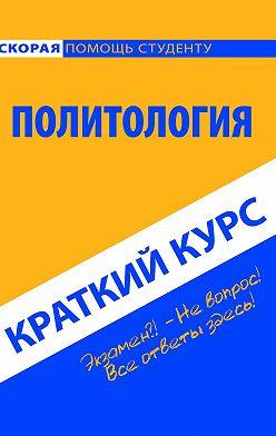 Коллектив авторов - Политология. Краткий курс