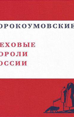 Валерий Чумаков - Сорокоумовские. Меховые короли России