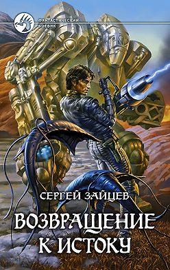 Сергей Зайцев - Возвращение к истоку