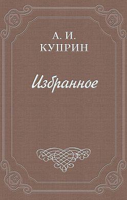 Alexander Kuprin - О Кнуте Гамсуне