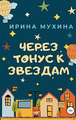 Ирина Мухина - Через тонус к звездам