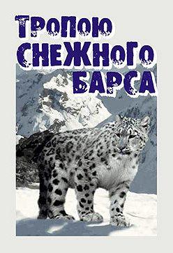 Иван Медведев - Тропою снежного барса