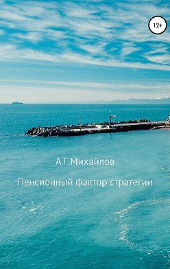 Александр Михайлов - Пенсионный фактор стратегии