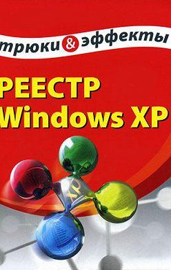 Алексей Гладкий - Реестр Windows XP. Трюки и эффекты
