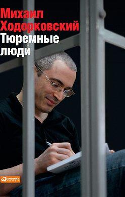 Михаил Ходорковский - Тюремные люди