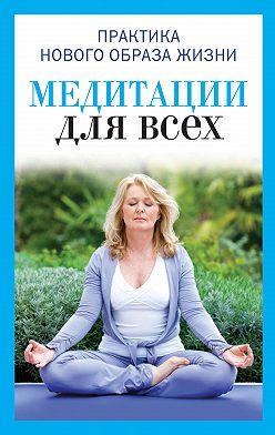 Юлия Антонова - Медитации для всех