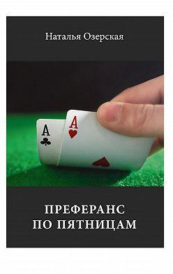 Наталья Озерская - Преферанс по пятницам