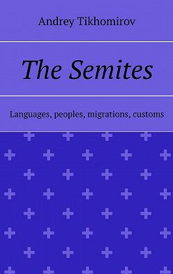 Andrey Tikhomirov - The Semites. Languages, peoples, migrations, customs
