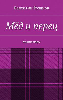 Валентин Рузанов - Мёд иперец. Миниатюры