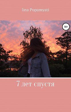Lina Popamyati - 7 лет спустя