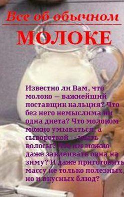 Иван Дубровин - Все об обычном молоке