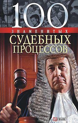 Валентина Скляренко - 100 знаменитых судебных процессов