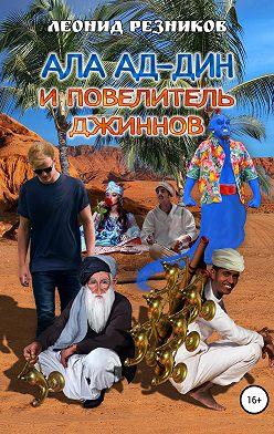 Леонид Резников - Ала ад-Дин и повелитель джиннов