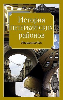 Ирина Словцова - История петербургских районов