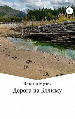 Виктор Музис - Дорога на Колыму