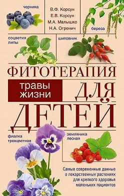 Владимир Корсун - Фитотерапия для детей. Травы жизни