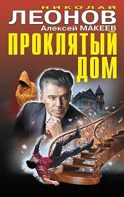 Николай Леонов - Проклятый дом