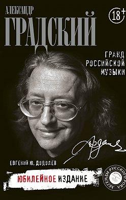 Евгений Додолев - Александр Градский. Гранд российской музыки