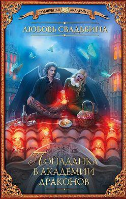 Любовь Свадьбина - Попаданка в академии драконов