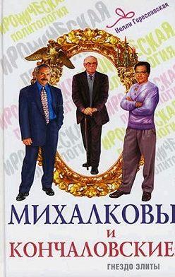 Нелли Гореславская - Михалковы и Кончаловские. Гнездо элиты