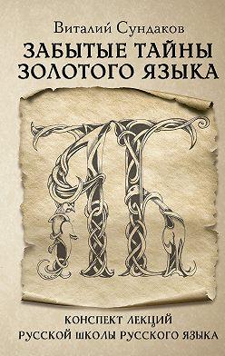 Виталий Сундаков - Забытые тайны золотого языка