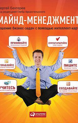 Сергей Бехтерев - Майнд-менеджмент. Решение бизнес-задач с помощью интеллект-карт