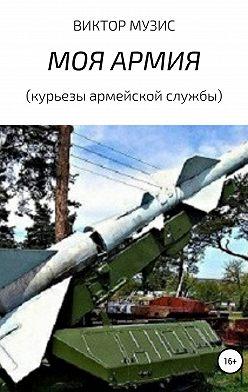 ВИКТОР МУЗИС - МОЯ АРМИЯ (курьезы армейской службы)