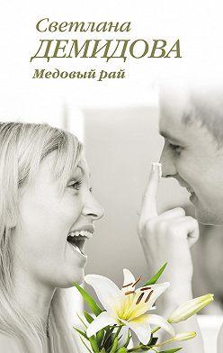 Светлана Демидова - Медовый рай