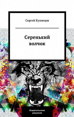 Сергей Кузнецов - Серенький волчок
