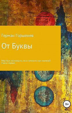 Герман Горшенев - От Буквы